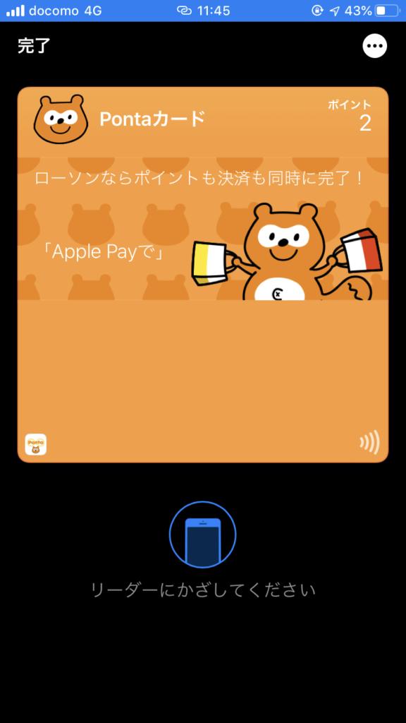 Walletアプリの中身