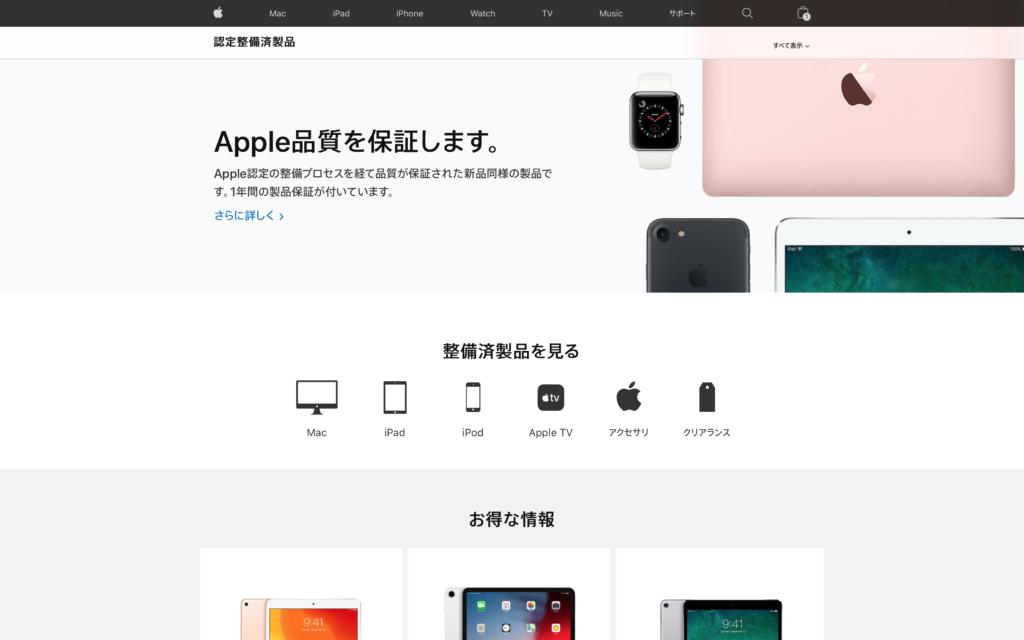 Appleの認定整備済製品サイト